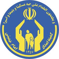 کمیته امداد امام خمینی ارومیه