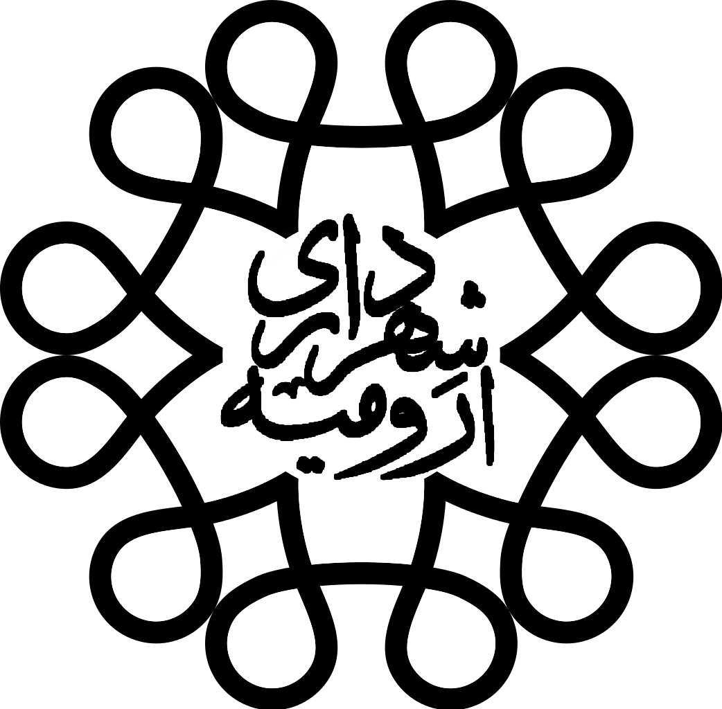 شهرداری های شهرستان ارومیه